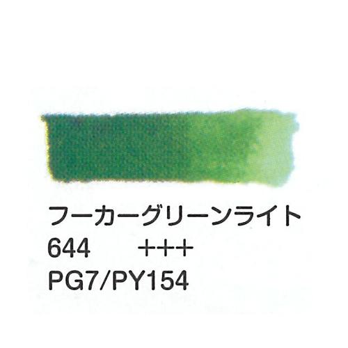 ヴァンゴッホ 固形水彩 644フーカーグリーン
