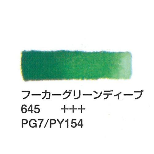 ヴァンゴッホ 固形水彩 645フーカーグリーンディープ