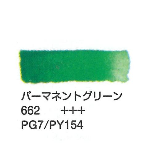 ヴァンゴッホ 固形水彩 662パーマネントグリーン
