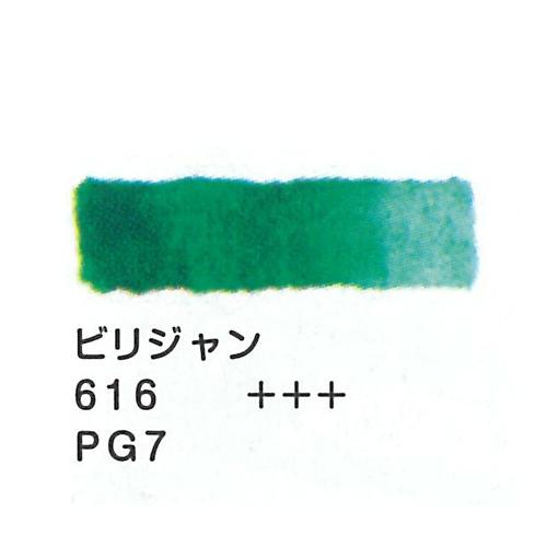 ヴァンゴッホ 固形水彩 616ビリジャン