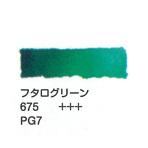 ヴァンゴッホ 固形水彩 675フタログリーン