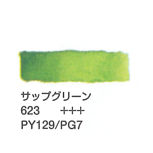 ヴァンゴッホ 固形水彩 623サップグリーン