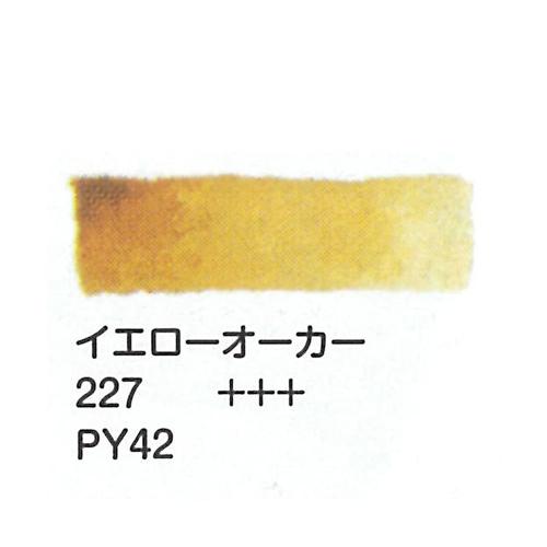 ヴァンゴッホ 固形水彩 227イエローオーカー