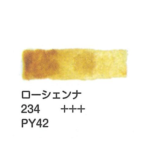 ヴァンゴッホ 固形水彩 234ローシェンナ