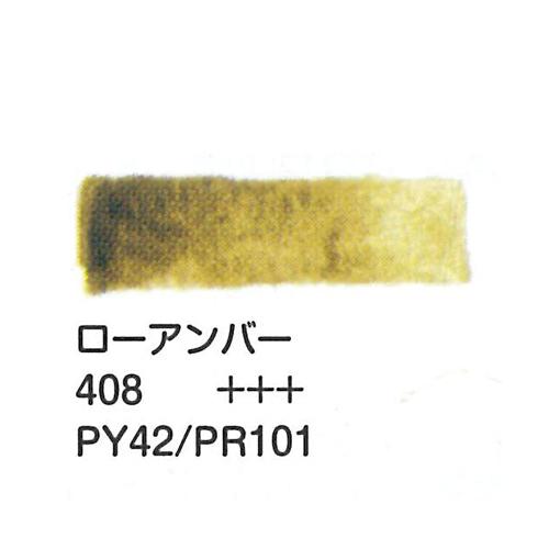 ヴァンゴッホ 固形水彩 408ローアンバー