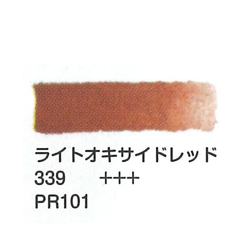 ヴァンゴッホ 固形水彩 339ライトオキサイドレッド