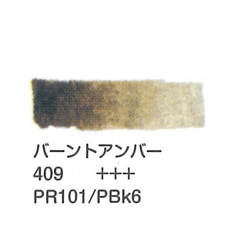 ヴァンゴッホ 固形水彩 409バーントアンバー