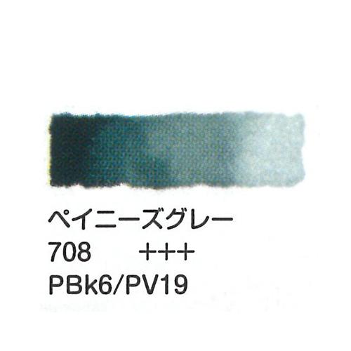 ヴァンゴッホ 固形水彩 708ペイニーズグレー