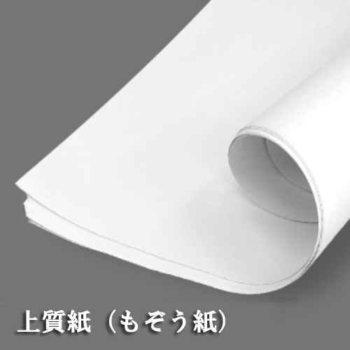 浜田商事】上質紙の通販  紙・イラストボード・ロール紙の通販なら世界 ...