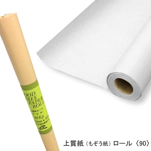 【ロール】上質紙<90> 1.091x10m巻