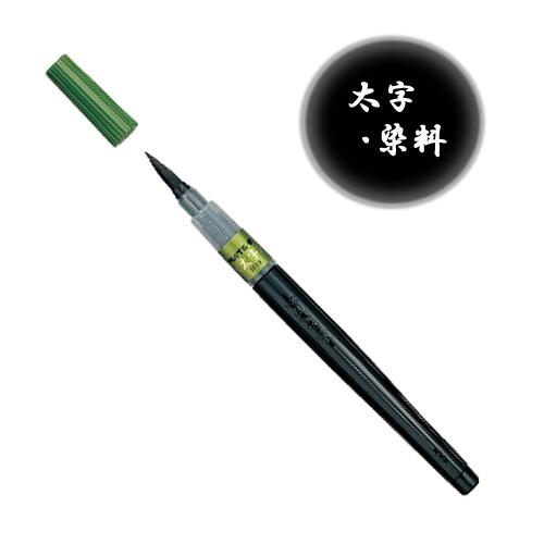 ぺんてる 筆ペン[太字・染料](XFL2B)