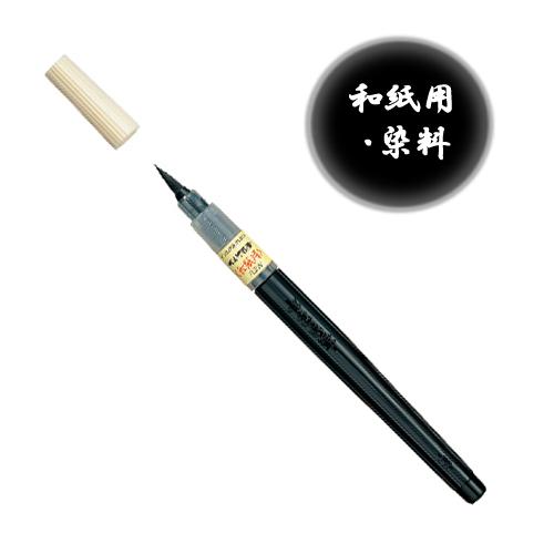 ぺんてる 筆ペン[和紙用・染料](XFL2W)