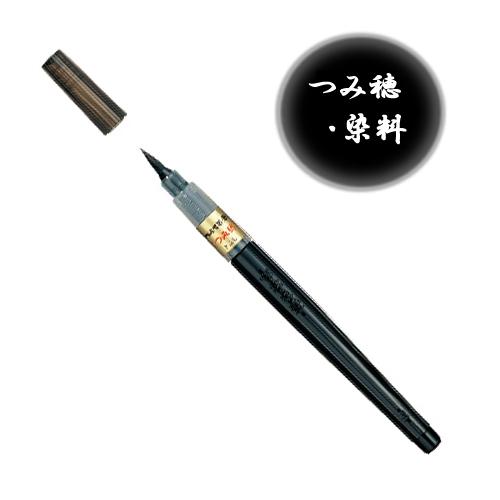 ぺんてる 筆ペン[つみ穂・染料](XFL2U)