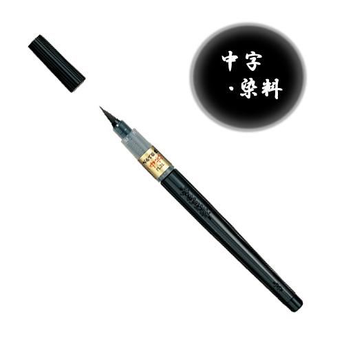 ぺんてる 筆ペン[中字・染料](XFL2L)