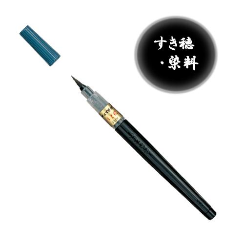 ぺんてる 筆ペン[すき穂・染料](XFL2V)