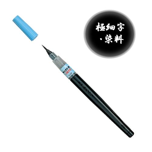 ぺんてる 筆ペン[極細・染料](XFL2F)