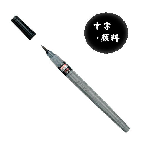 ぺんてる 筆ペン[中字・顔料](XFP5M)