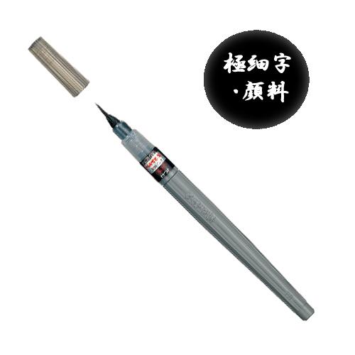 ぺんてる 筆ペン[極細・顔料](XFP5F)