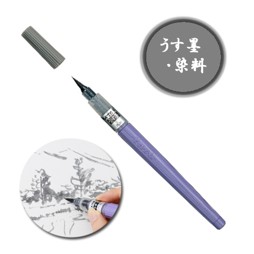 ぺんてる 筆ペン[うす墨・染料](XFL3L)