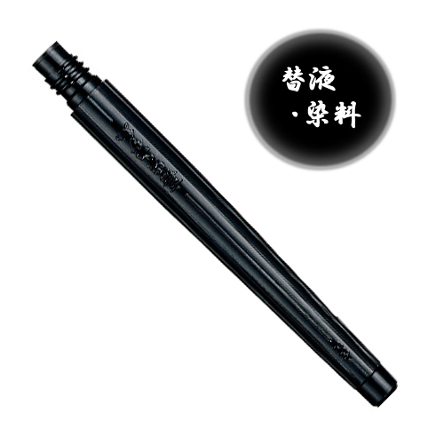 ぺんてる 筆ペンカートリッジ[染料インキ用](XFR-AD)