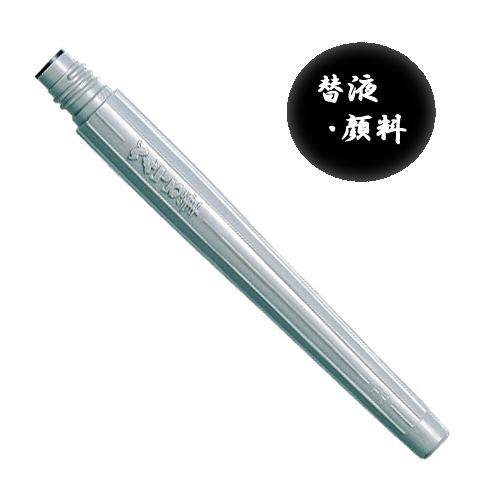 ぺんてる 筆ペンカートリッジ[顔料インキ用](XFRP-A)