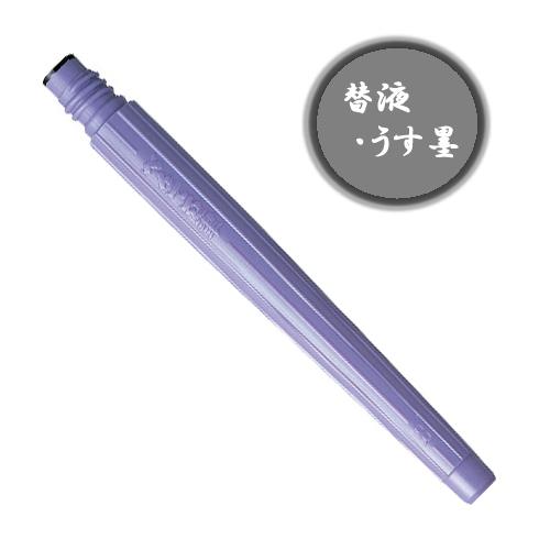 ぺんてる 筆ペンカートリッジ[うす墨用](FR-N)