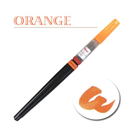 ぺんてる アートブラッシュ オレンジ(XGFL-107)