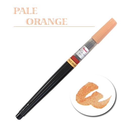 ぺんてる アートブラッシュ ペールオレンジ(XGFL-116)