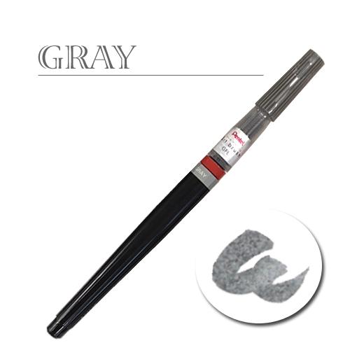 ぺんてる アートブラッシュ グレー(XGFL-137)