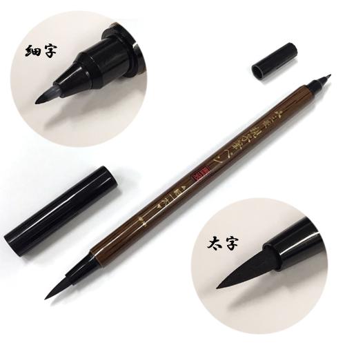 三菱 親子筆ペン[墨液](PFK-302N)