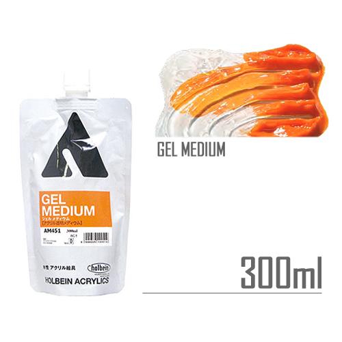 ホルベイン ジェルメディウム300ml(AM451)