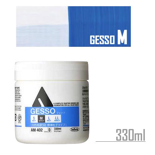 ホルベイン ジェッソM[標準粒子]330ml(AM402)