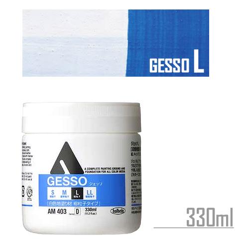 ホルベイン ジェッソL[粗粒子]330ml(AM403)