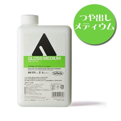 ホルベイン グロスメディウム1000ml(AM570)