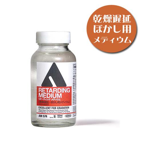 ホルベイン リターディングメディウム180ml(AM574)