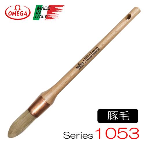 オメガ ペイントブラシ 1053(ラウンド)