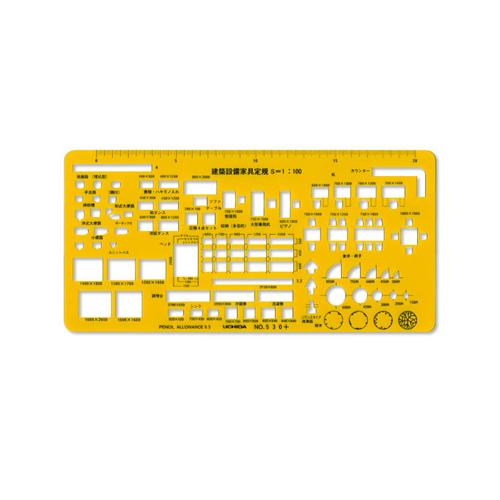 ウチダテンプレート No.530+ 建築設備家具定規(7-440-0530)