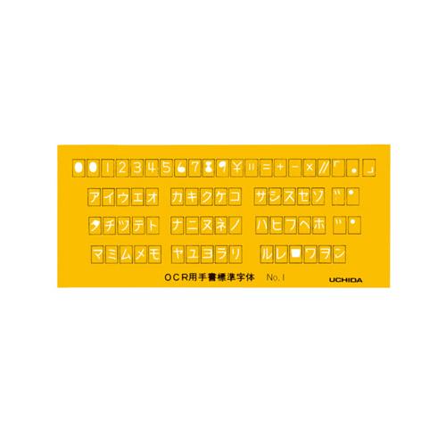 ウチダテンプレート OCR定規No.1(1-843-1630)