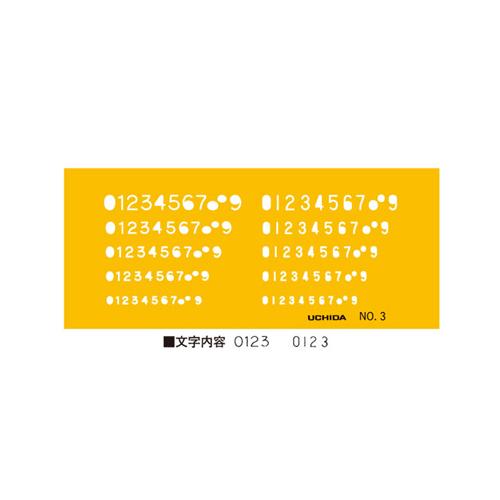 ウチダテンプレート No.3 数字定規(1-843-1003)