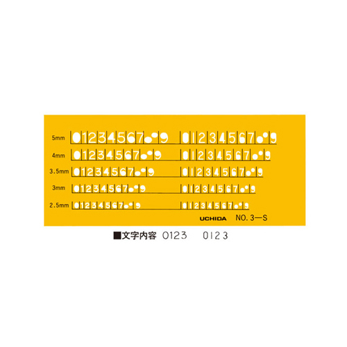 ウチダテンプレート No.3-S 数字定規(1-843-1013)