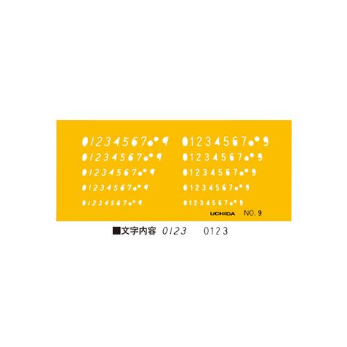 ウチダテンプレート No.9 数字定規(1-843-1009)