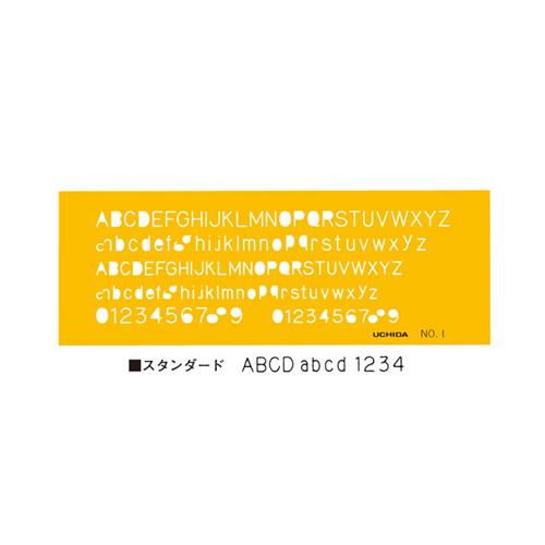 ウチダテンプレート No.1 英字数字定規(1-843-1001)