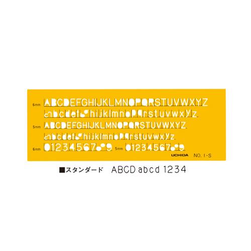 ウチダテンプレート No.1-S 英字数字定規(1-843-1011)