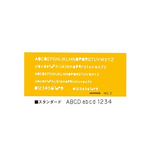 ウチダテンプレート No.2 英字数字定規(1-843-1002)