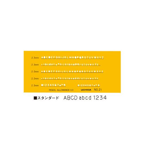 ウチダテンプレート No.21 英字数字定規(1-843-1021)