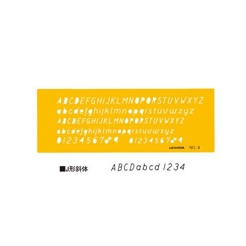 ウチダテンプレート No.4 英字数字定規(1-843-1004)