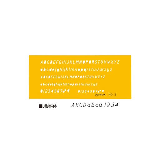 ウチダテンプレート No.5 英字数字定規(1-843-1005)