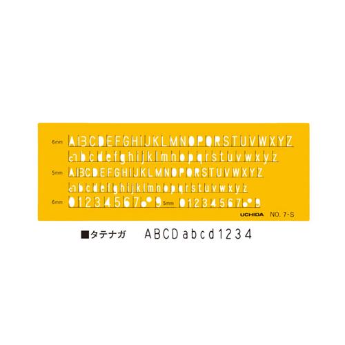 ウチダテンプレート No.7-S 英字数字定規(1-843-1017)