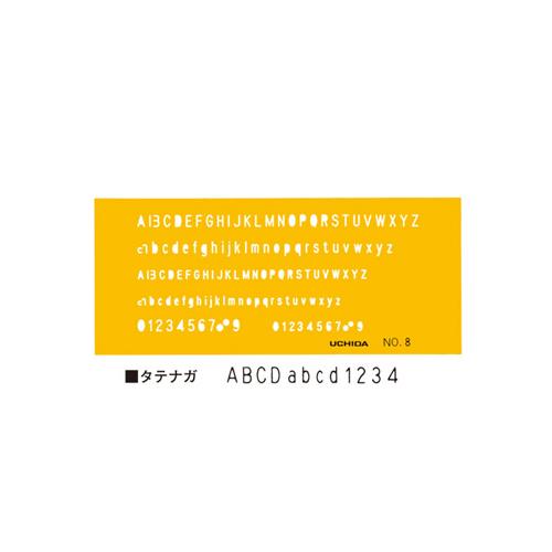 ウチダテンプレート No.8 英字数字定規(1-843-1008)