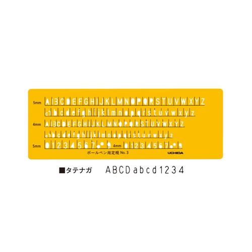 ウチダテンプレート 英字数字定規ボールペン用No.3(1-843-1203)